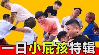 最猛老师幕后篇!!!最猛小屁孩特辑整死他们!!!feat.阿源,小明,阿旺,草泥马,Nick,吴先生,Findy