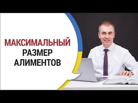 МАКСИМАЛЬНЫЙ РАЗМЕР АЛИМЕНТОВ