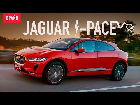 Jaguar  I Pace Кроссовер класса J - тест-драйв 2