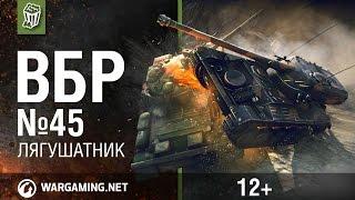 Моменты из World of Tanks. ВБР: No Comments №45 [WoT]