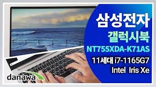 삼성전자 2021 갤럭시북 NT755XDA-K71AS (SSD 512GB)_동영상_이미지