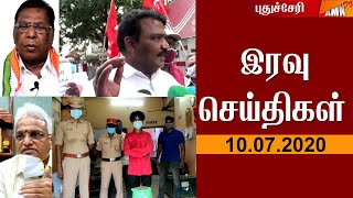 #PuducherryNews   புதுச்சேரி இரவு செய்திகள் 10.07.2020