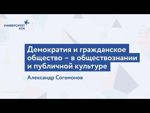 Демократия и гражданское общество – в обществознании и публичной культуре // Александр Согомонов