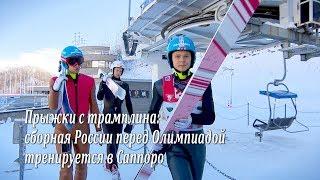 Прыжки с трамплина: сборная России перед Олимпиадой тренируется в Саппоро. Видеоклип