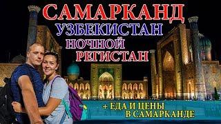 САМАРКАНД | РЕГИСТАН | ЕДА В УЗБЕКИСТАНЕ | ЦЕНЫ В САМАРКАНДЕ | EURO HOTEL | SAMARKAND UZBEKISTAN #8