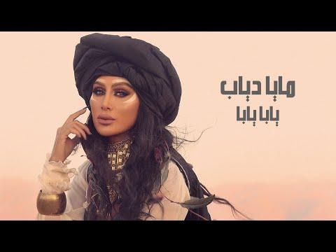 download lagu mp3 mp4 Yaba, download lagu Yaba gratis, unduh video klip Yaba