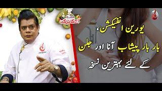 Urine Infection (UTI) Ka Asan Gharelu Nuskha | Aaj Ka Totka by Chef Gulzar