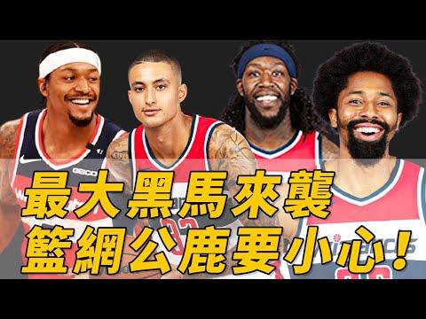 NBA巫師對會成為今年黑馬