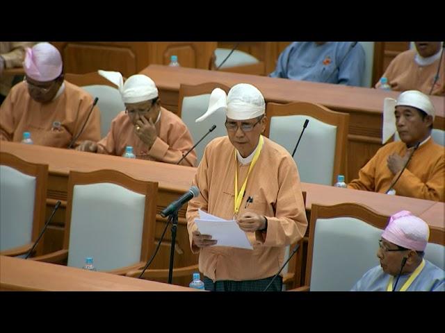 ဒုတိယအကြိမ် ပြည်ထောင်စုလွှတ်တော် ပဉ္စမပုံမှန်အစည်းအဝေး (၁၇) ရက်မြောက်နေ့ ဗီဒီယိုမှတ်တမ်း အပိုင်း(၃)