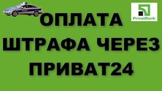 ОПЛАТА ШТРАФА ЧЕРЕЗ ПРИВАТ 24