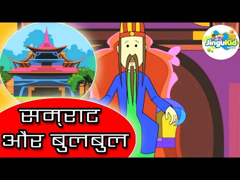 शानदार लोक कथा | सम्राट और बुलबुल | The Emperor And The Nightingale | New Moral Story for Kids -2018