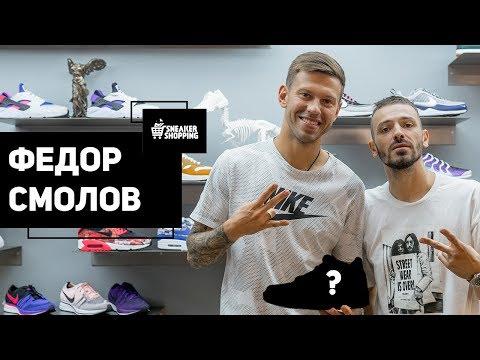 Фёдор Смолов. Сникершопинг. онлайн видео