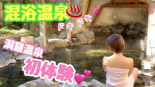 【混浴温泉】初めての洞窟温泉💞(白鳥山温泉喜楽苑編)