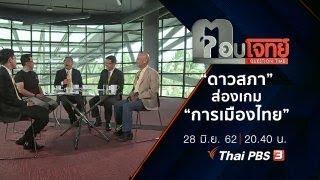 """""""ดาวสภา"""" ส่องเกม """"การเมืองไทย"""" : ตอบโจทย์ (28 มิ.ย.62)"""