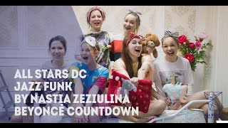 Beyoncé-Сountdown.Jazz Funk by Анастасия Зезюлина.All Stars Dance Centre 2017