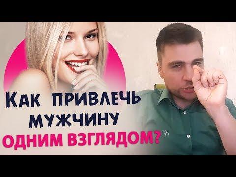 Привлечение по-голливудски: 3 мета-сообщения, которые способны влюбить мужчину с первого взгляда видео
