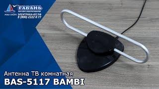 Антенна для цифрового ТВ BAS-5117-USB BAMBI DVB-T2