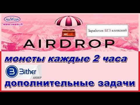 Заработок БЕЗ вложений. AirDrop. Bither - монеты каждые 2 часа, дополнительные задачи, 19 Мая 2019