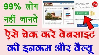 How to Check Website Worth Online | By Ishan [Hindi]