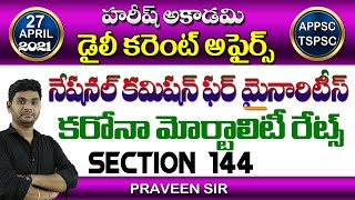 Daily Current Affairs in Telugu   27 APRIL 2021   Hareesh Academy   APPSC   TSPSC   Group2   SI-PC