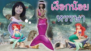 นางเงือกน้อย หรรษา EP.1ตอน ชุดหางนางเงือกสีชมพู mermaid 2016 EP.1