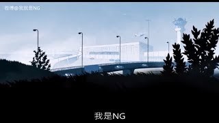 【NG】來介紹一部真人真事的動畫電影《茉莉人生 Persepolis》