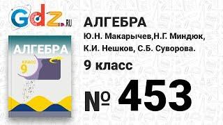 № 453- Алгебра 9 класс Макарычев