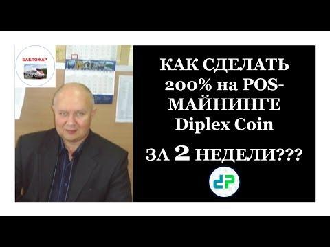 КАК СДЕЛАТЬ 200% НА POS МАЙНИНГЕ Diplex Coin ЗА 2 НЕДЕЛИ???