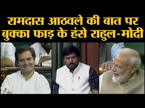 Ramdas Athawale ने Rahul Gandhi की टांग खींची, Modi-Sonia सब की हंसी छूटी | Loksabha