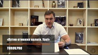 «Путин отменил налоги. Ура!»