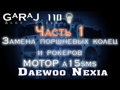 Фото к видео: Замена поршневых колец и рокеров A15SMS Daewoo Nexia Часть 1