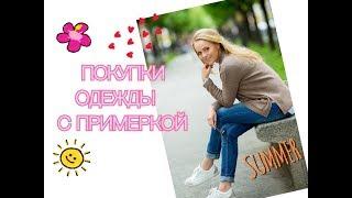 ПОКУПКИ ОДЕЖДЫ с примеркой / KATRINA BERRY