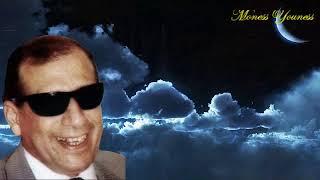 اغاني حصرية حبيبي يسعد أوقاته - سيد مكاوي - صوت عالي الجودة تحميل MP3