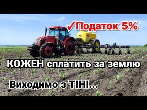 Сплати податок 5% або земля не твоя! Уряд виведе землю з тіні!!! Законопроект №3131