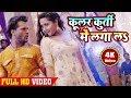 Khesari Lal Yadav एवं Kajal Raghwani - Cooler Kurti Me Laga La | कूलर कुर्ती में लगा लs | HD VIDEO
