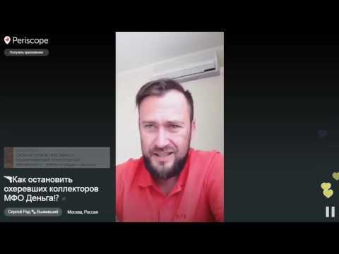 """Как остановить охеревших коллекторов МФО """"Деньга""""?"""