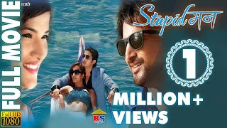 Stupid मन    Nepali Movie    Full HD   Niraj Baral, Riju Shrestha, Jeewan Luitel, Chadani Sharma