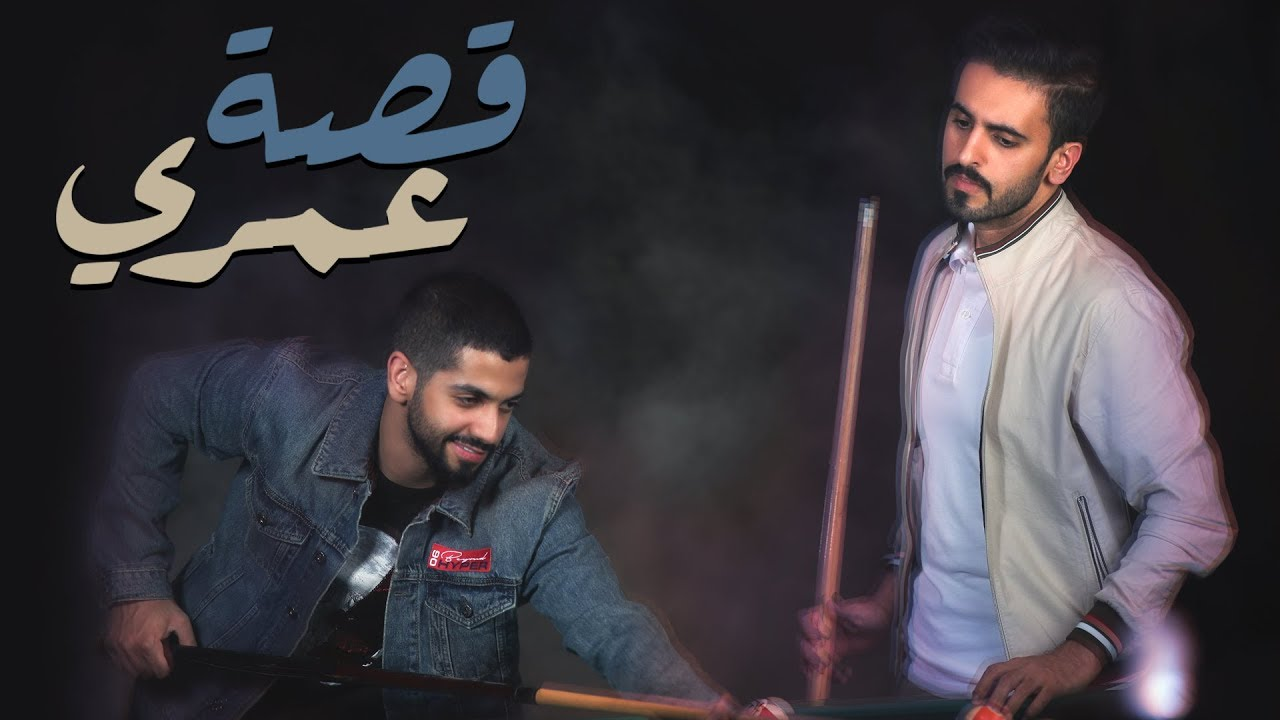 c44e29ff1 كلمات اغنية قصة عمري محمد الشحي   كلمات اغاني