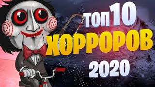 🏆🎃ТОП 10 САМЫХ ОЖИДАЕМЫХ ХОРРОРОВ  2020 \ PC, PS4, Xbox One, Nintendo Switch \ GASPlay