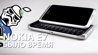 Легенда 5 лет спустя: Nokia E7!