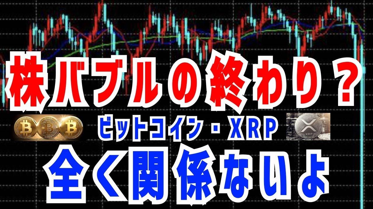 日経株価暴落 そんなの関係ない!ビットコインやリップルXRPの上昇は2024年までの期間を待て!仮想通貨バブルの到来!その後にクラッシュする!あっちゃん #リップル #仮想通貨 #XRP