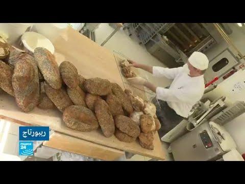 العرب اليوم - شاهد: مدرسة تعليم تقاليد وأسرار الخبز الفرنسي