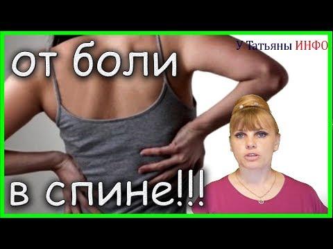 СУПЕР мазь для БОЛЬНОЙ СПИНЫ и суставов!!!