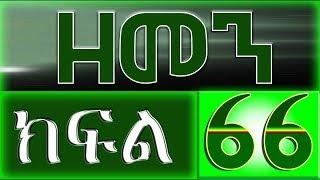 Zemen Part 66 - New Ethiopian Drama 2017