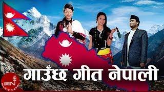 Gauchha Geet Nepali - Nepali National Song | Madhav Prasad Ghimire