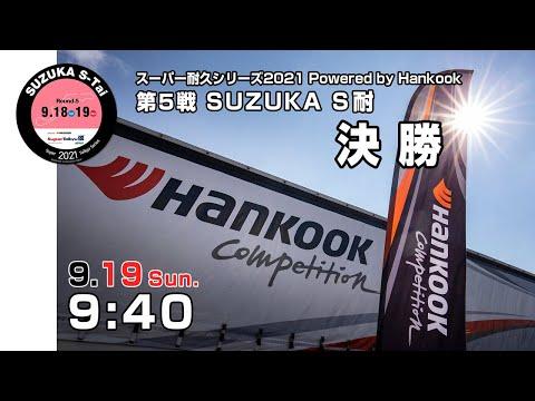スーパー耐久第5戦鈴鹿サーキット S耐(5H) ライブ配信動画 PROSPEC
