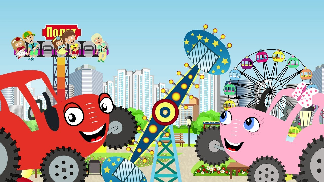 Парк аттракционов - Тыр Тыр Трактор - Песенки для детей
