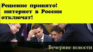 Госдума приняла закон об отключении интернета. Вечерние новости #7