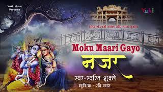 मोकु मारी गयो नज़र कटारी कन्हैया   Beautiful Krishna Bhajan    Swarit Shukle