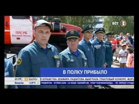 В районе Башкирии открылось новое пожарное депо